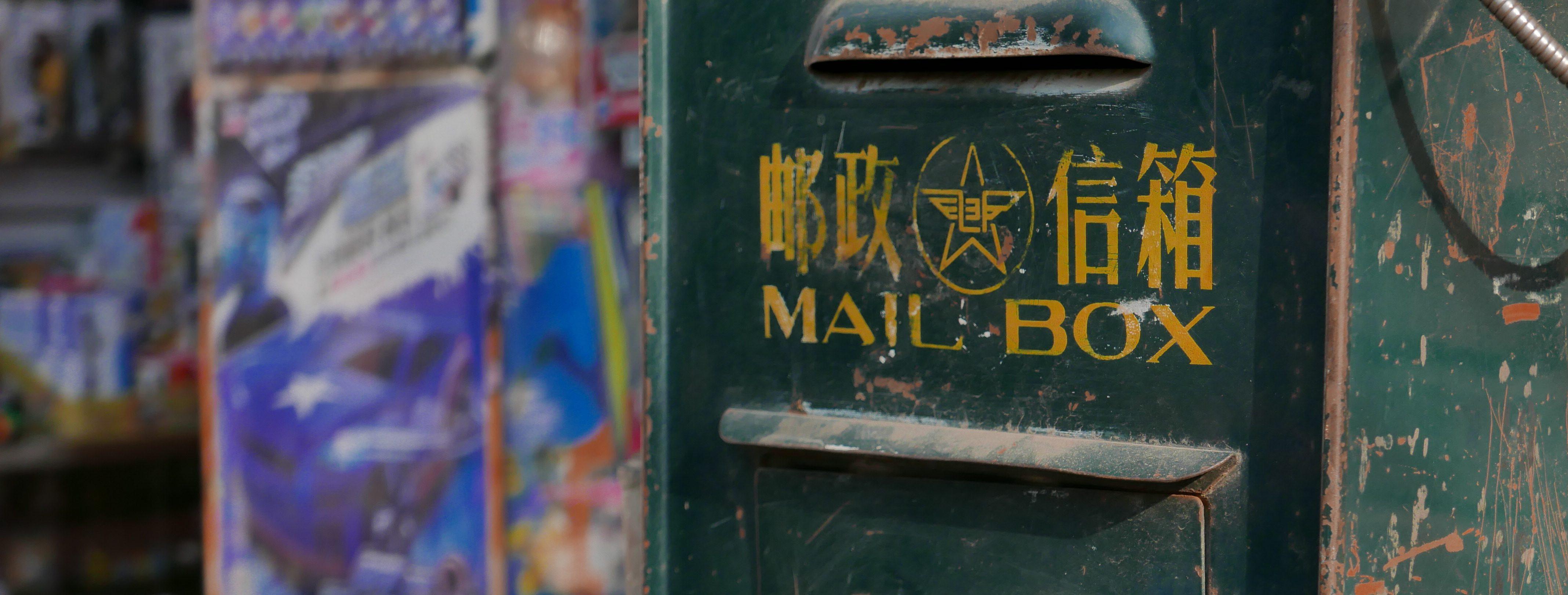 Chinese Mailbox